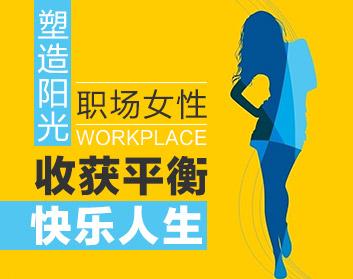 塑造陽光職場女性,收獲平衡快樂人生(2集)