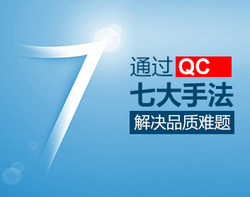 通过QC七大手法解决品质难题