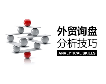 外贸询盘分析技巧(2集)