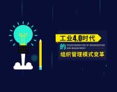 工业4.0时代的组织管理模式变革(2集)