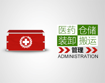 医药仓储、装卸搬运管理(4集)