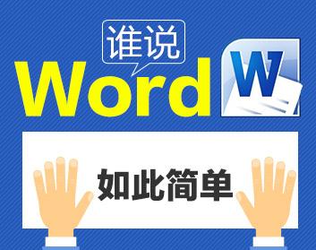 谁说WORD如此简单(11集)