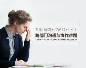 如何解决跨部门沟通与协作难题(3集)