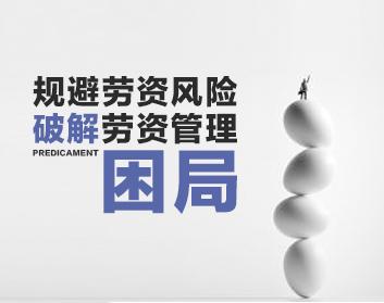 规避劳资风险,破解劳资管理困局(3集)