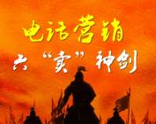 """电话营销六""""卖""""神剑(6集)"""