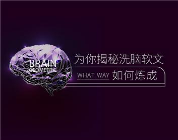 为你揭秘洗脑软文如何炼成(6集)