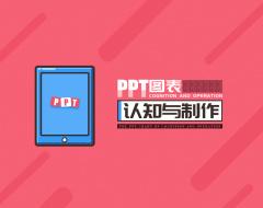 PPT圖表認知與制作(4集)