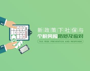 新政策下社保与个税风险防范及应对(4集)