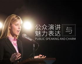 公众演讲与魅力表达(3集)