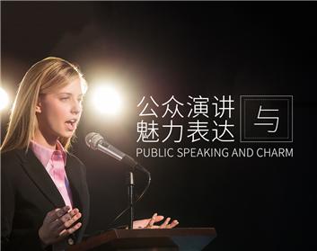 公眾演講與魅力表達(3集)
