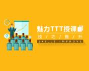 魅力TTT授課技巧提升(2集)