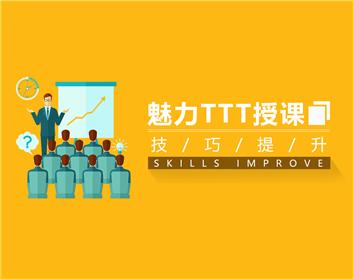 魅力TTT授课技巧提升(2集)