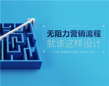 无阻力营销流程就该这样设计(4集)
