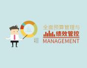 全面預算管理與績效管控(5集)