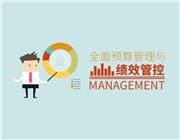 全面预算管理与绩效管控(5集)