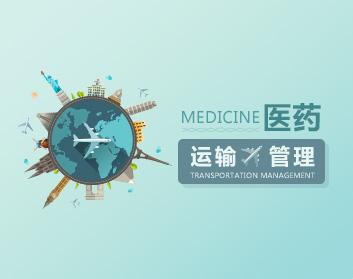 医药运输管理(3集)