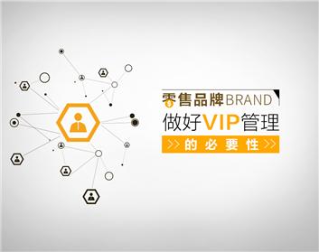 零售品牌做好VIP管理的必要性(2集)