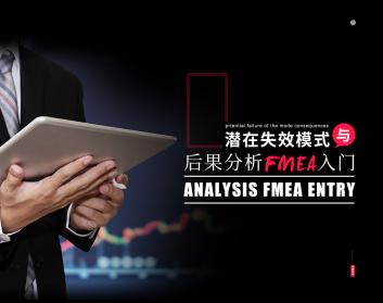 潛在失效模式與后果分析FMEA入門(2集)
