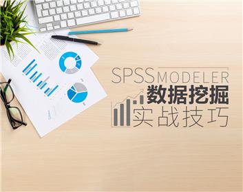 spss modeler数据挖掘实战技巧(12集)