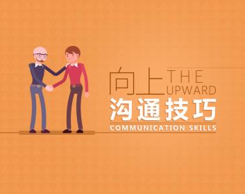 向上溝通技巧(2集)