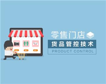 零售门店货品管控技术(5集)