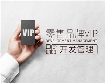 零售品牌VIP开发管理(5集)