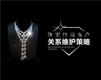 珠宝终端客户关系维护策略(4集)