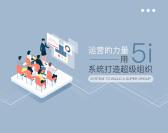 運營的力量—用5I系統打造超級組織(共2集)