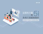 运营的力量—用5I系统打造超级组织(2集)