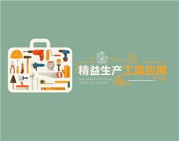 精益生产工具应用(4集)