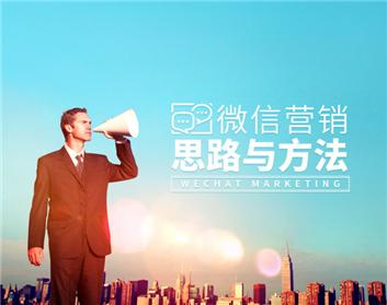 微信营销思路与方法(6集)