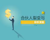 合伙人裂變和股權密碼(3集)