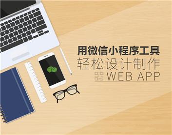 用微信小程序工具轻松设计制作Web App(12集)