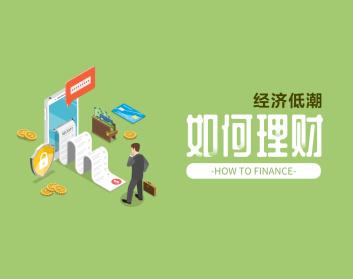經濟低潮如何理財(4集)