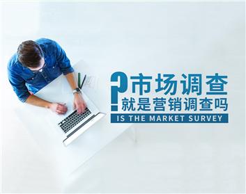 市场调查就是营销调查吗