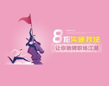 8招沟通技法让你驰骋职场江湖(共8集)