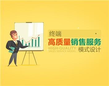 终端高质量销售服务模式设计