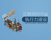 互聯網時代的執行力建設(4集)