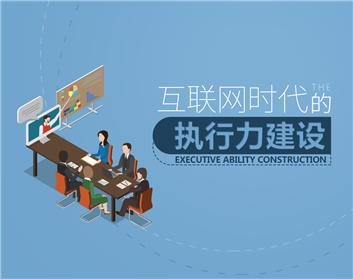 互联网时代的执行力建设(4集)