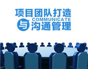 项目团队打造与沟通管理(4集)