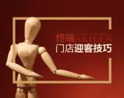終端門店迎客技巧(3集)