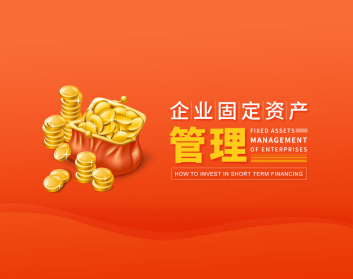 企业固定资产管理(13集)