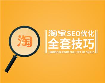 淘宝SEO优化全套技巧(7集)