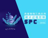 質量管理工具應用-統計過程控制SPC(8集)