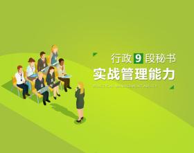 行政9段秘書實戰管理能力(5集)