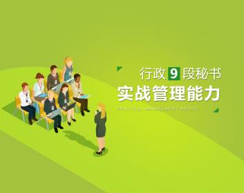 行政9段秘书实战管理能力(5集)