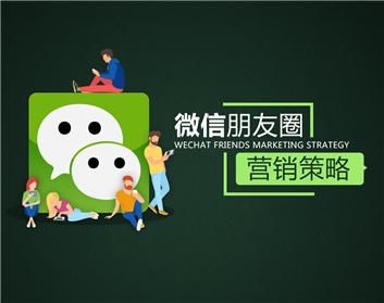 微信朋友圈营销策略(2集)