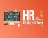 HR必备职场估�都是在等他人先出手吧办公神技(10集)