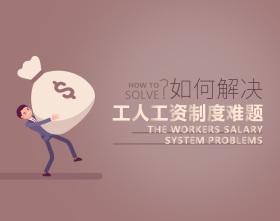 如何解决工人工资制度难题(5集)