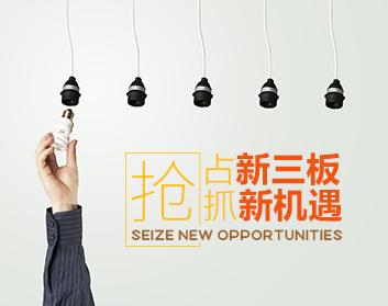 抢占新三板,抢抓新机遇(4集)